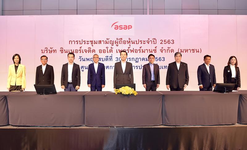 ASAP จัดประชุม AGM สร้างความเชื่อมั่นให้ผู้ถือหุ้น